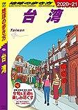 地球の歩き方 D10 台湾 2020-2021