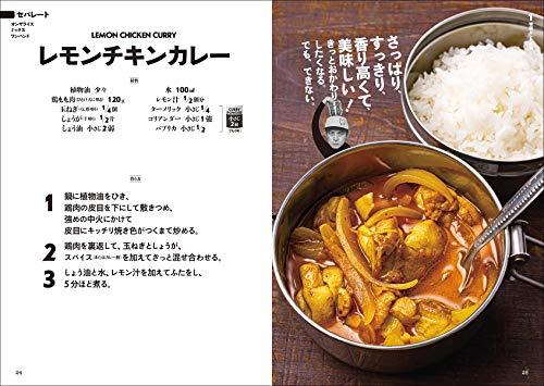 スパイスカレー弁当:汁もの、丼もの、カレーむすびまで気軽に持ち運びできる本格レシピ44