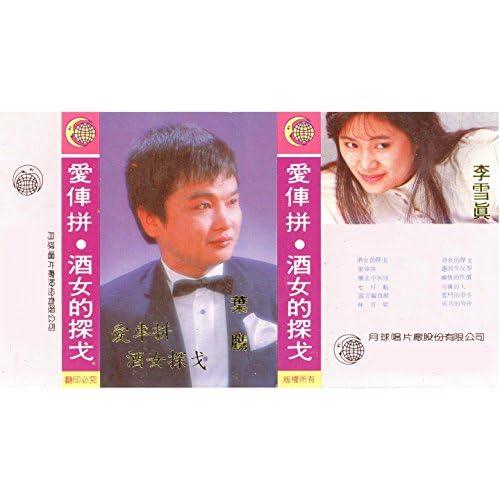 葉鷹 & 李雪真