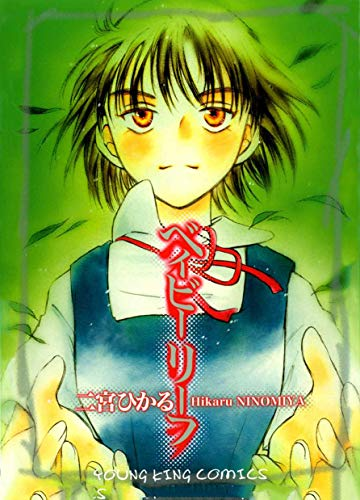 Baby Leaf: Great Manga Book for Adolescent and Adults (English Edition)