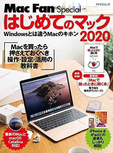はじめてのマック 2020 Macを買ったら最初に身につける操作・設定・活用の教科書 (Mac Fan Special)