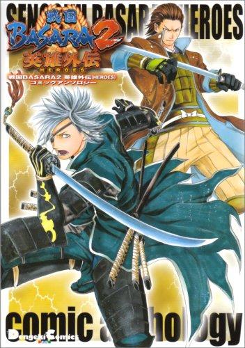 Sengoku basara 2 eiyū gaiden heroes komikku ansorojī