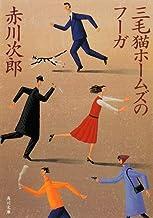 表紙: 三毛猫ホームズのフーガ 「三毛猫ホームズ」シリーズ (角川文庫) | 赤川 次郎
