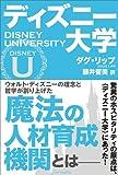 ディズニー大学