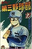 名門!第三野球部 17 (少年マガジンコミックス)