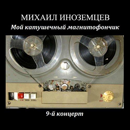 My Reel-to-Reel Tape Recorder