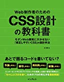 q? encoding=UTF8&ASIN=B00M0ESXUI&Format= SL160 &ID=AsinImage&MarketPlace=JP&ServiceVersion=20070822&WS=1&tag=liaffiliate 22 - CSSの本・参考書の評判
