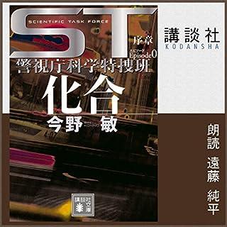 『ST 化合 エピソード0 警視庁科学特捜班』のカバーアート