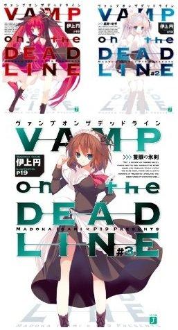 VAMP on the DEADLINE 文庫 1-3巻セット (MF文庫J)