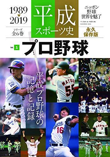 【永久保存版】 平成スポーツ史 ≪プロ野球編≫ (B.B.MOOK1442/平成スポーツ史vol.1)