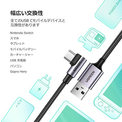 UGREENUSBTypeCケーブルL字ナイロン編み3A急速充電QuickCharge3.0/2.0対応56Kレジスタ実装XperiaXZXZ2、S9S8、HuaweiP9Mate9、LGG5G6V20等対応(1m)