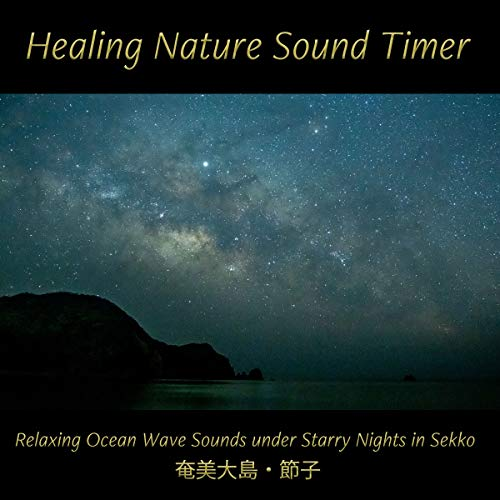 Southern Cross with Relaxing Sound of Spring Waves in Amami Sekko(nature sound)