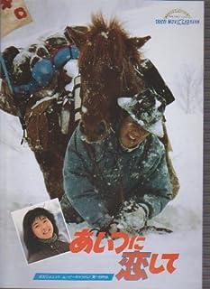 映画パンフレットレット「あいつに恋して」監督新城卓 出演風見慎吾、森高千里