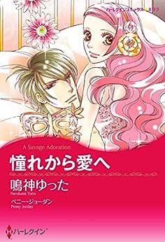 [鳴神 ゆった, ペニー・ジョーダン]の憧れから愛へ【あとがき付き】 (ハーレクインコミックス)