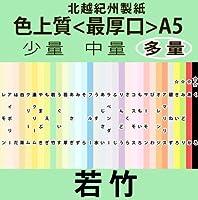 北越紀州色上質A5T<最厚口>[若竹](2,000枚)