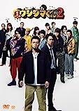 映画「闇金ウシジマくんPart2」[DVD]