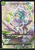 デュエルマスターズ DMEX06 96/98 フェアリー ライフ (C コモン) 絶対王者 デュエキングパック (DMEX-06)