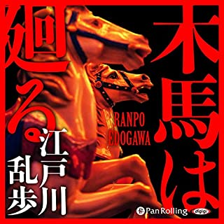 木馬は廻る                   著者:                                                                                                                                 江戸川 乱歩                               ナレーター:                                                                                                                                 大島 昭彦                      再生時間: 34 分     レビューはまだありません。     総合評価 0.0