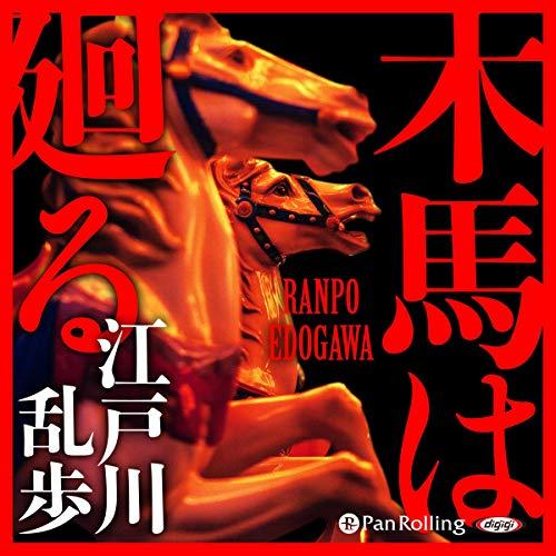 『木馬は廻る』のカバーアート