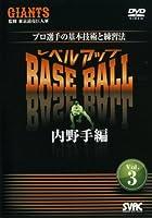 レベルアップBASE BALL VOL.3 内野手編 [DVD]