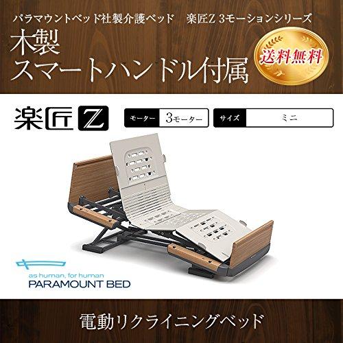 楽匠Z ミニ 3モーション KQ-7302S