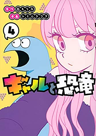 ギャルと恐竜(4) (ヤンマガKCスペシャル)