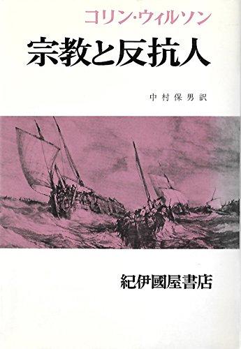 宗教と反抗人 (1965年)