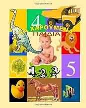 Best fun easy learn greek Reviews