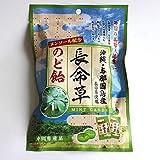 与那国産 長命草のど飴 70g×10袋 竹製菓 メンソール配合 スッキリ爽やかなのど飴