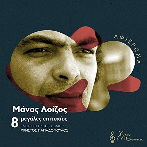 Christos Papadopoulos, Giannis Stathis & Irini Haridou feat. 9 Noma