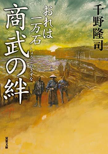 おれは一万石(14)-商武の絆 (双葉文庫)