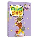 Sunshine Family shiny small writer 039 s dream (Wu Meizhen editor. revealed the secret of writing. creating small star writer)(Chinese Edition)