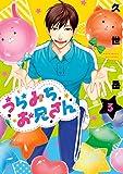 うらみちお兄さん: 3 (comic POOL)