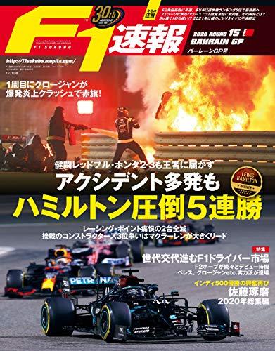 F1 (エフワン) 速報 2020 Rd15 バーレーンGP (グランプリ) 号 [雑誌] F1速報