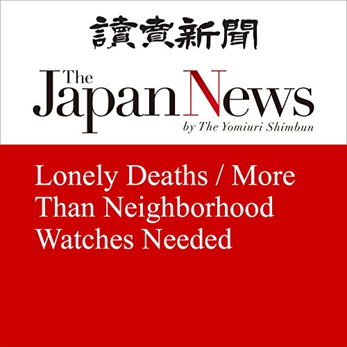 Lonely Deaths / More Than Neighborhood Watches Needed | The Japan News