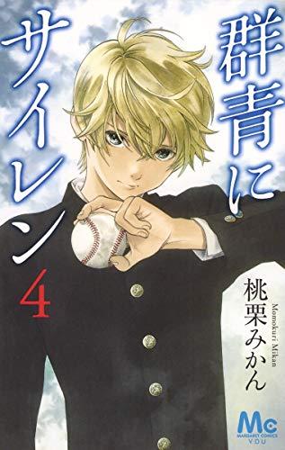 群青にサイレン 4 (マーガレットコミックス)