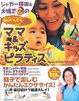 ジャガー横田&大維志のママ&キッズピラティス