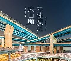 祝!!! 大山顕『立体交差』(本の雑誌刊)が土木学会出版文化賞を受賞しました!