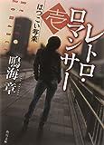 レトロ・ロマンサー (1) はつこい写楽 (角川文庫)