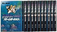 ジョジョの奇妙な冒険 第6部(40~50巻)セット (集英社文庫(コミック版))
