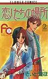 恋人たちの場所(2) (フラワーコミックス)