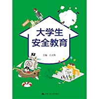 Students Safety Education Continuing Education Higher quality materials Public Course series Century 21(Chinese Edition)