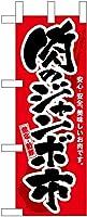 卓上ミニのぼり旗 肉のジャンボ市 No.68987 (受注生産)