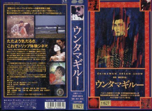 ウンタマギルー [VHS]
