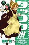 タッコク!!!(5) (少年サンデーコミックス)
