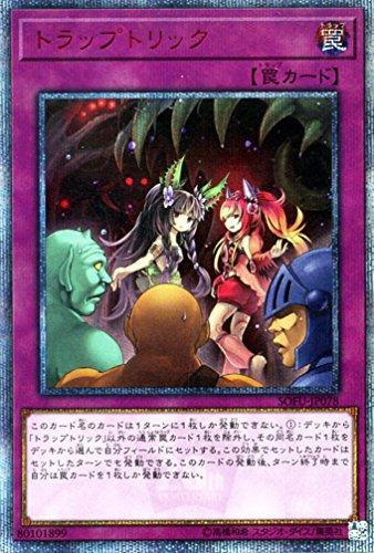 遊戯王カード トラップトリック(20th シークレットレア) ソウル・フュージョン(SOFU) | 通常罠 20th
