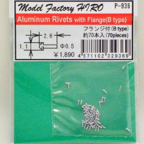 【モデルファクトリー ヒロ】 P936 アルミリベット フランジ付き Bタイプ (70本入り)