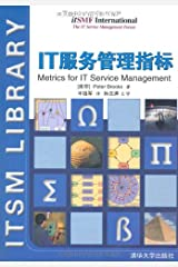 Metrics for IT Service Management (Chinese version) (Chinese Edition) Paperback