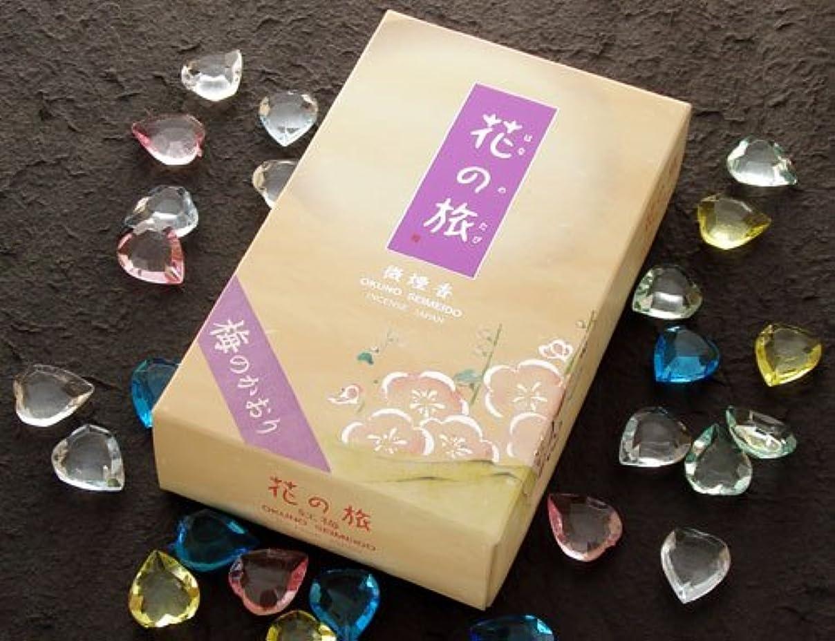 見てカエル憂慮すべき【微煙タイプ】梅に始まる日本人の美意識 「花の旅 梅のかおり」大バラ 奥野晴明堂