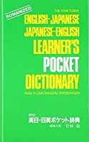 Learn Pocket Dictionary: English/Japanese, Japanese/English (English and Japanese Edition) by Kenkyusha(1996-11-01)